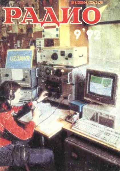 журнал Радио 1992 №9