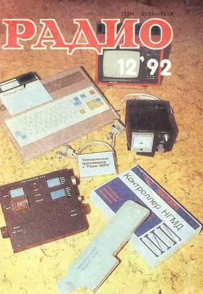 журнал Радио 1992 №12
