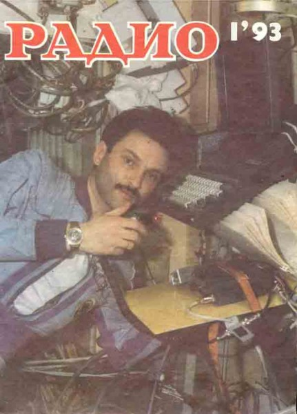 журнал Радио 1993 №1