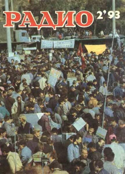 журнал Радио 1993 №2