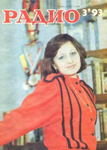 журнал Радио 1993 №3