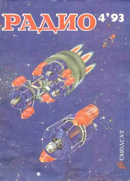 журнал Радио 1993 №4
