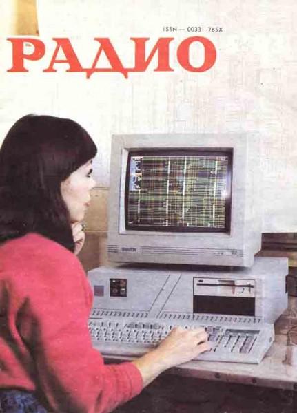 журнал Радио 1993 №5