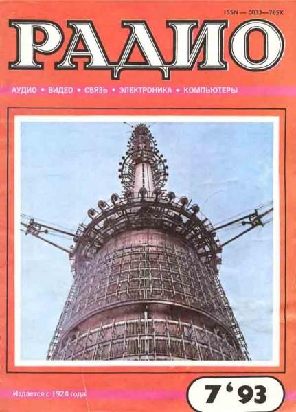 журнал Радио 1993 №7