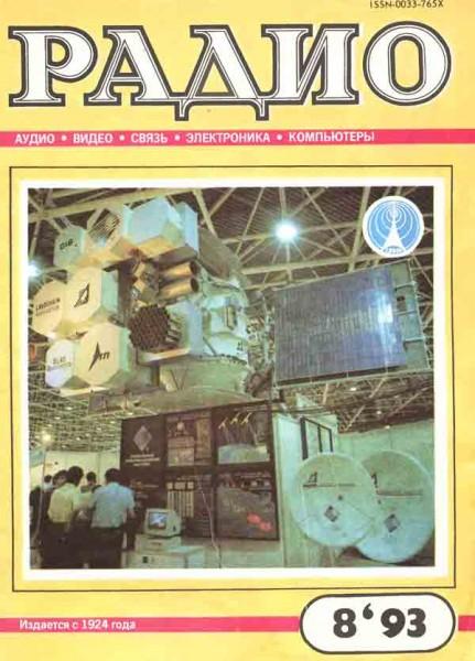 журнал Радио 1993 №8