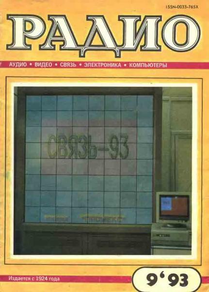журнал Радио 1993 №9