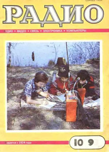 журнал Радио 1993 №10