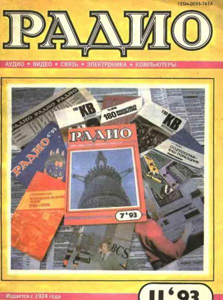 журнал Радио 1993 №11