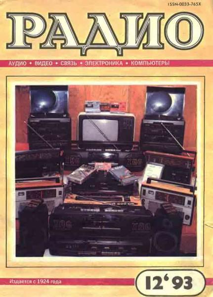 журнал Радио 1993 №12