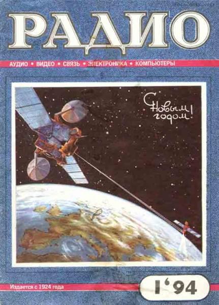 журнал Радио 1994 №1