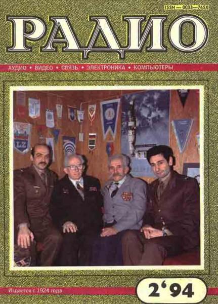 журнал Радио 1994 №2