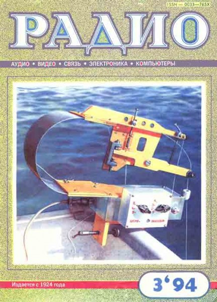 журнал Радио 1994 №3