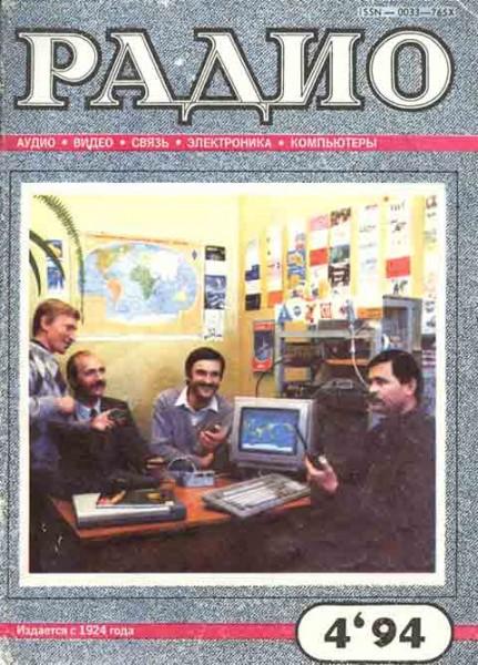 журнал Радио 1994 №4
