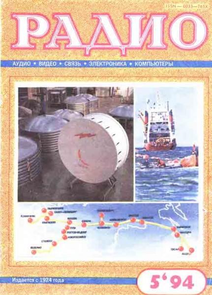 журнал Радио 1994 №5