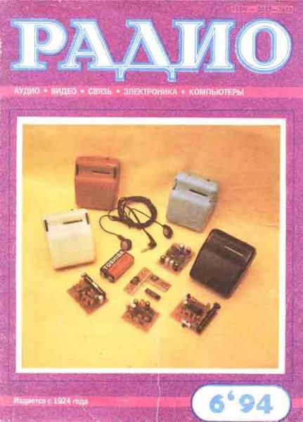 журнал Радио 1994 №6
