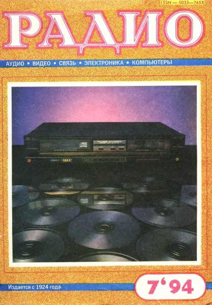журнал Радио 1994 №7