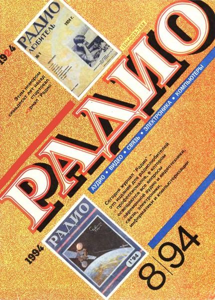 журнал Радио 1994 №8