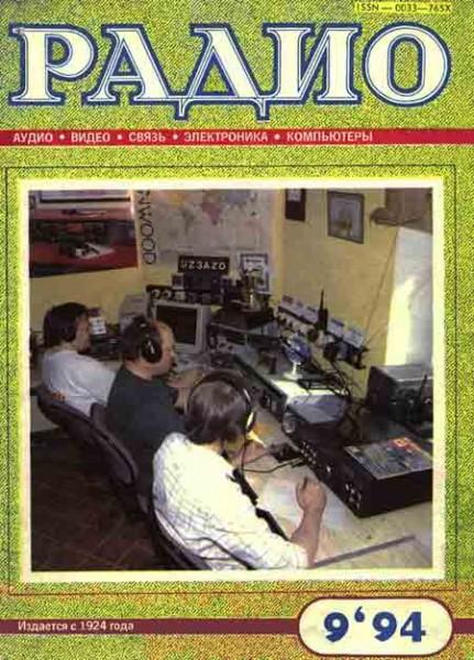 журнал Радио 1994 №9