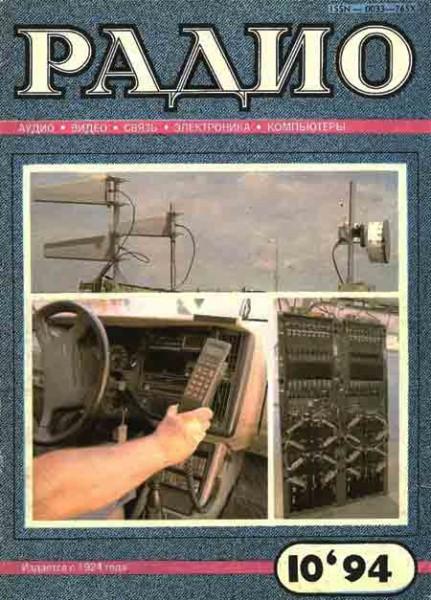 В журнале радио 1994 10 размещены