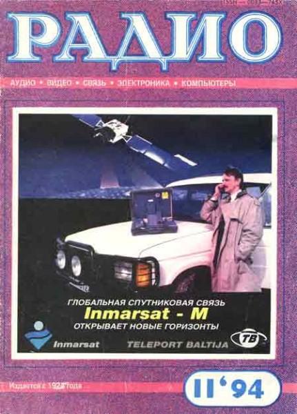 журнал Радио 1994 №11