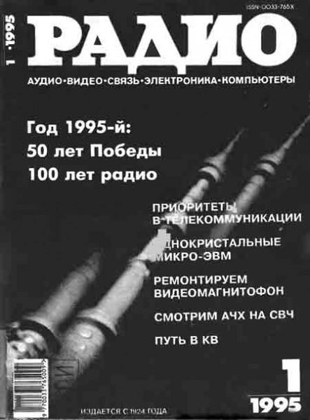 журнал Радио 1995 №1