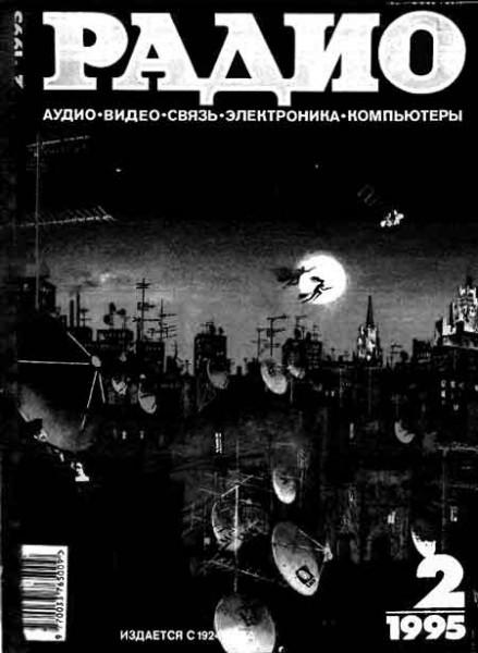 журнал Радио 1995 №2