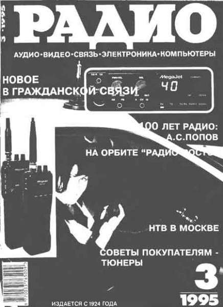 журнал Радио 1995 №3