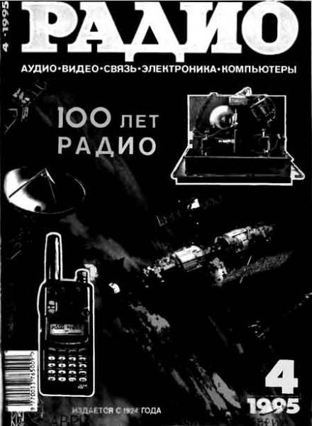журнал Радио 1995 №4