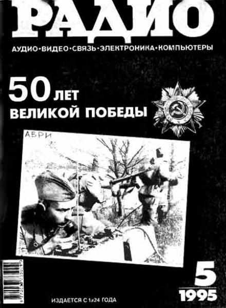 журнал Радио 1995 №5