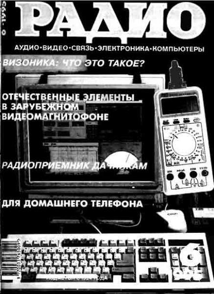 журнал Радио 1995 №6