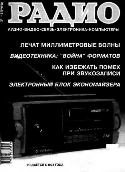 журнал Радио 1995 №7