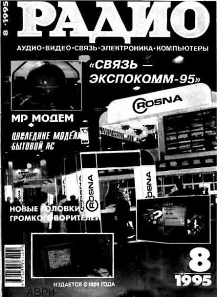 журнал Радио 1995 №8