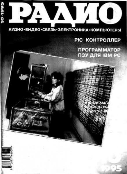 журнал Радио 1995 №10