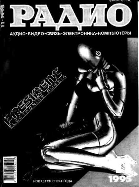 журнал Радио 1995 №11