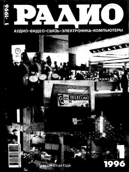 журнал Радио 1996 №1