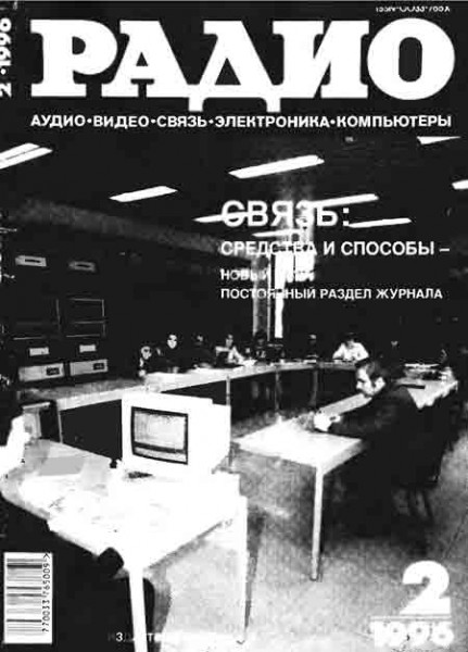 журнал Радио 1996 №2
