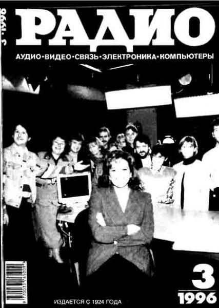 журнал Радио 1996 №3