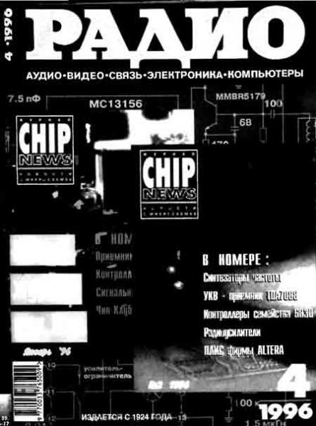 журнал Радио 1996 №4