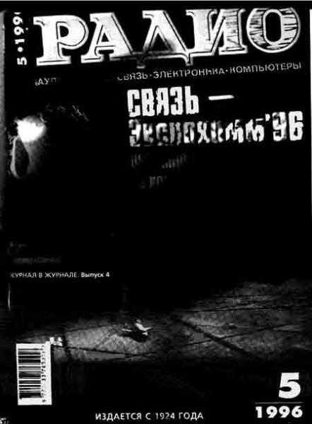 журнал Радио 1996 №5