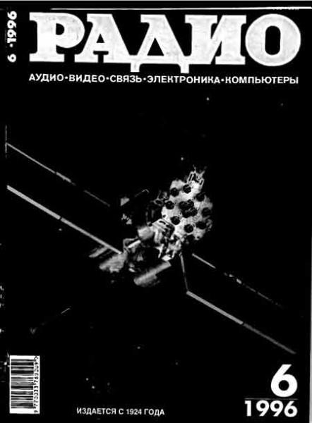 журнал Радио 1996 №6