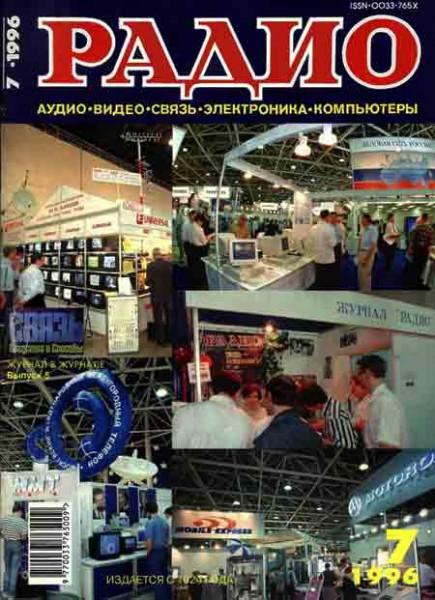 журнал Радио 1996 №7