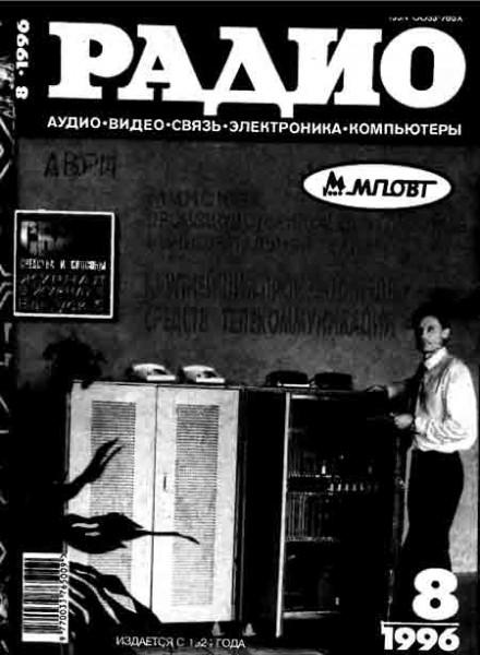 журнал Радио 1996 №8