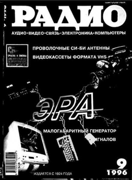 журнал Радио 1996 №9