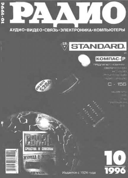 журнал Радио 1996 №10