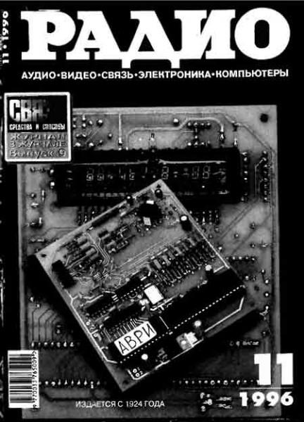 журнал Радио 1996 №11