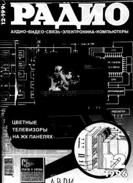 журнал Радио 1996 №12