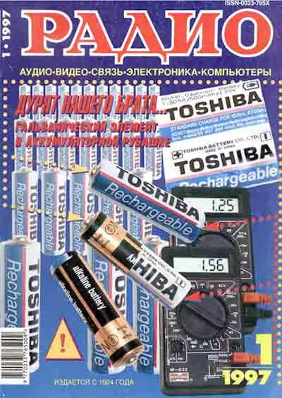 журнал Радио 1997 №1