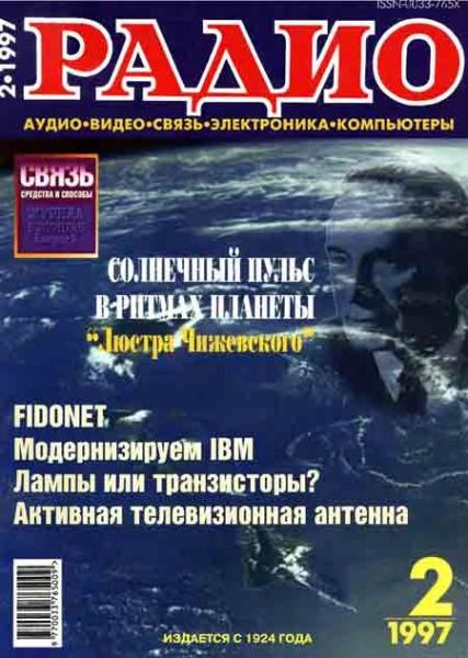журнал Радио 1997 №2