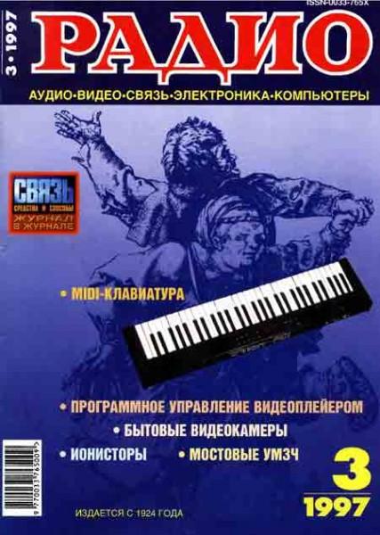 журнал Радио 1997 №3