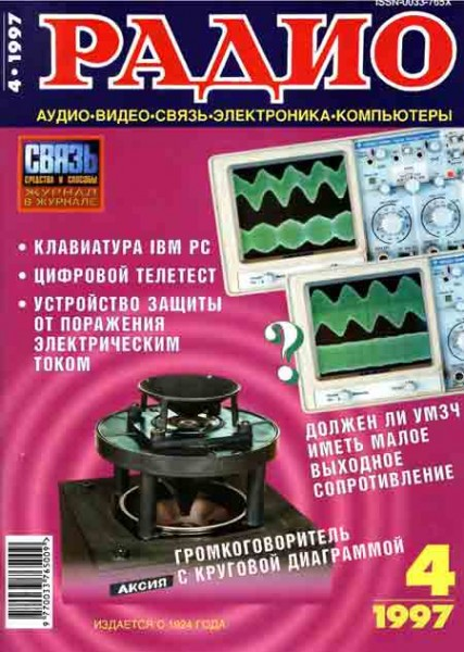 журнал Радио 1997 №4